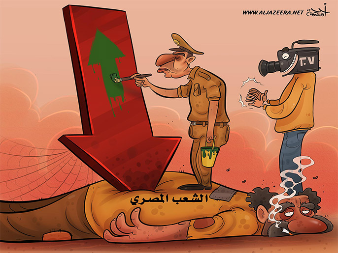 الاقتصاد المصري الآن في جيوب الانقلابيين...17/5/2014