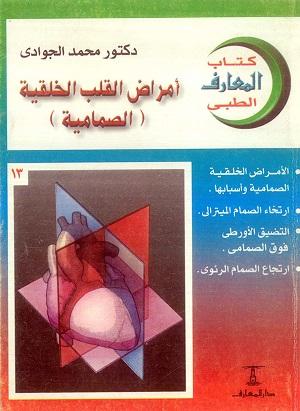 أمراض القلب الخلقية الصمامية ٢٠٠١