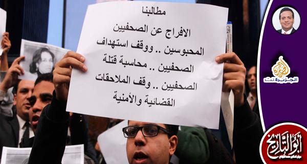 عداوة الانقلابيين للصحافة