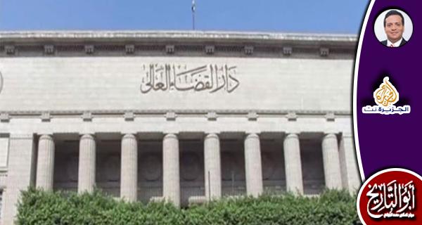 ثلاثية المعرفة والقضاء والسياسة في مصر