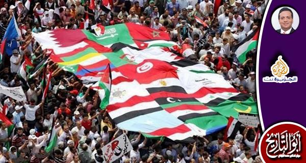 هل يمكن إلغاء الربيع العربي؟