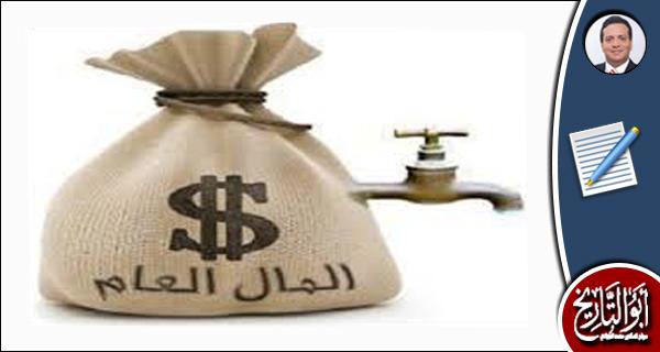 المال العام