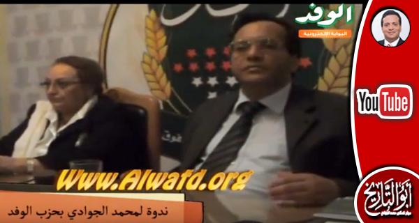 شاهد.. ندوة د. محمد الجوادي بمقر الوفد المصري