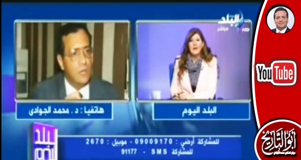 د.محمد الجوادى يكشف السبب وراء بقاء قنديل فى الحكومة