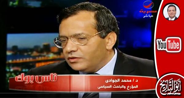 شاهد.. الدكتور الجوادي ينتقد بشدة الإعلان الدستوري