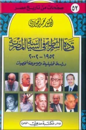 قادة الشرطة في السياسة المصرية(١٩٥٢-٢٠٠٠)