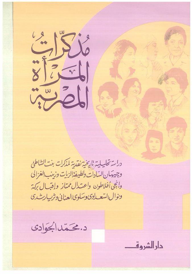مذكرات المرأة المصرية