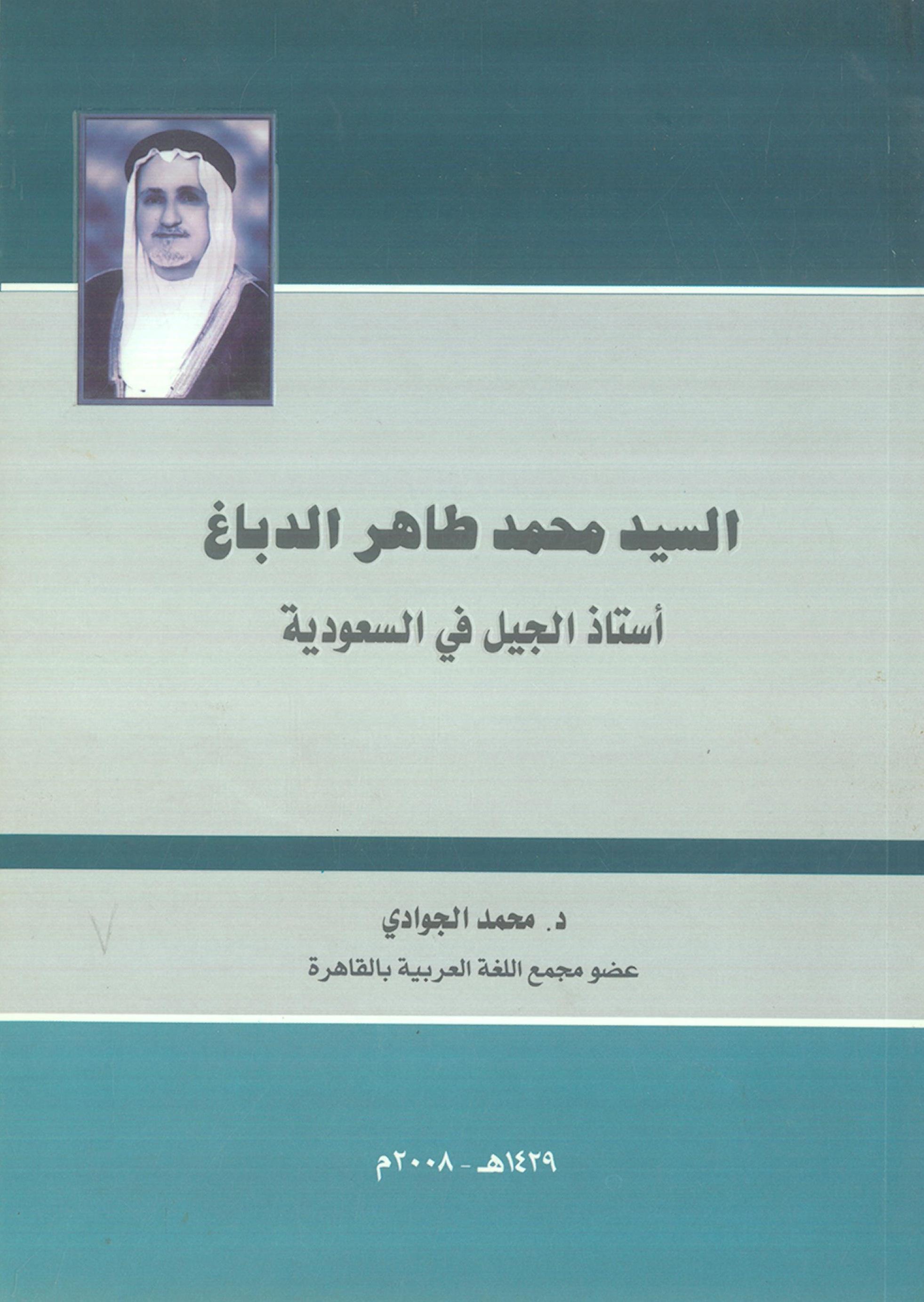 محمد طاهر الدباغ:أستاذ الجيل في السعودية