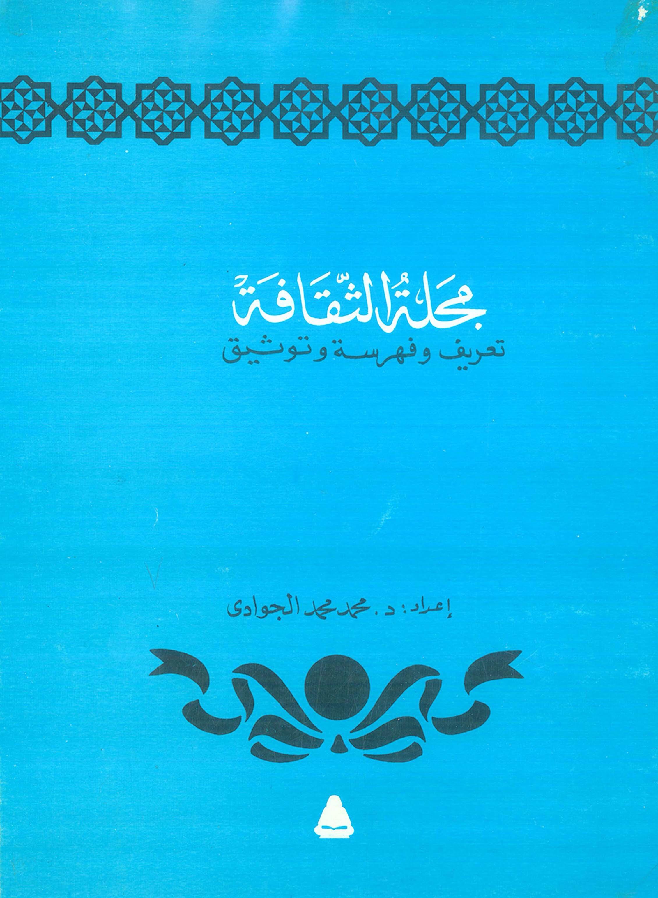 مجلة الثقافة (١٩٣٩-١٩٥٢)تعريف و فهرسة و توثيق