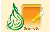 قصة الإسلام : حوار مع د. محمد الجوادي