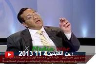 زين العابدين توفيق فى حوار وتحليل رائع للمؤرخ محمد الجوادى حول محاكمة الرئيس مرسى اليوم 4 11 2013