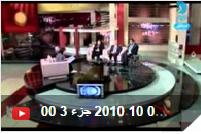 ال10 مساءا د.محمد الجوادي مع منى الشاذلي وأبناء المشير أحمد إسماعيل حلقة 06 10 2010 جزء 3 00