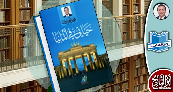 مكتبة المؤلفات -حياتي في المانيا