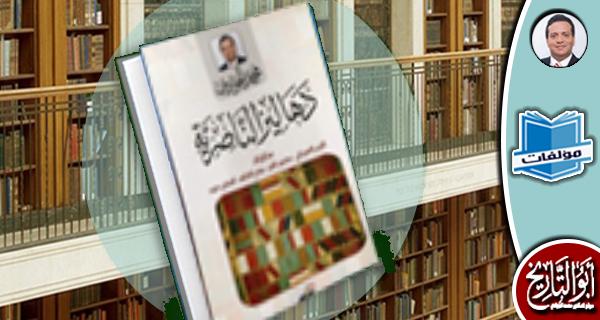 مكتبة المؤلفات - دهاليز الناصرية