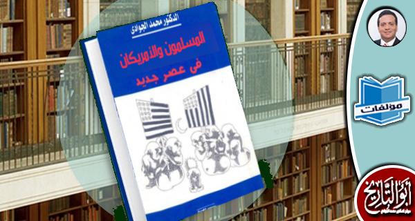 مكتبة المؤلفات - المسلمون والأمريكان في عصر جديد
