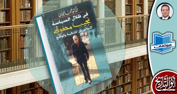 مكتبة المؤلفات - في ظلال السياسة