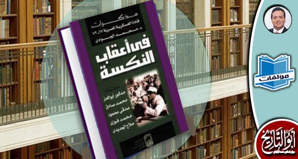 مكتبة المؤلفات ـ في أعقاب النكسة