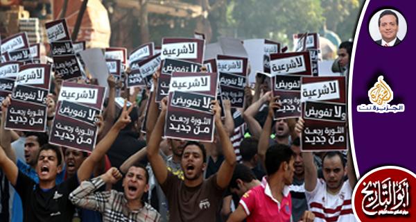 المفهوم السياسي للربيع العربي