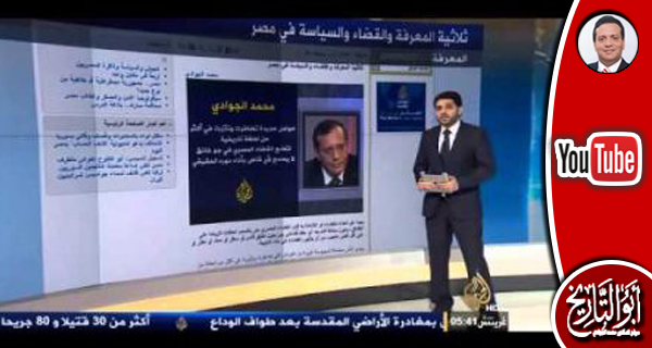 الجزيرة تعرض لمقال ثلاثية المعرفة والقضاء والسياسة للدكتور الجوادي