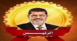 مرسي انجح رئيس مصري