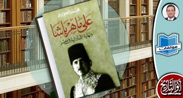مكتبة المؤلفات - علي ماهر باشا
