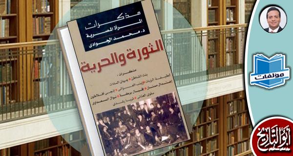 مكتبة المؤلفات ـ الثورة والحرية