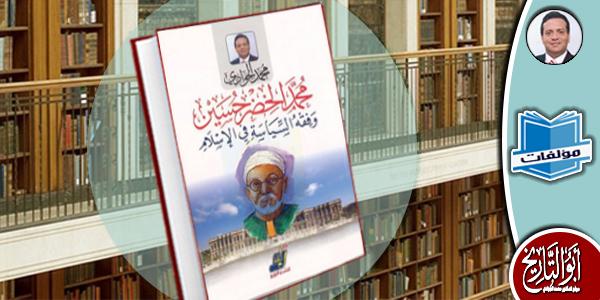 مكتبة المؤلفات- محمد الخضر حسين