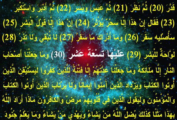 استخدام آي القرآن في التدليس