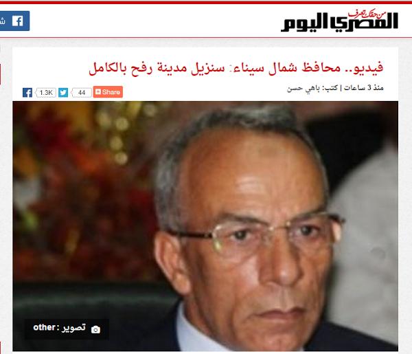 اليوم إزالة رفح بالكامل..غدا سيناء..بعدها الدلتا 8/1/2015