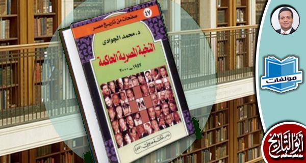 مكتبة مؤلفات- النخبة المصرية الحاكمة