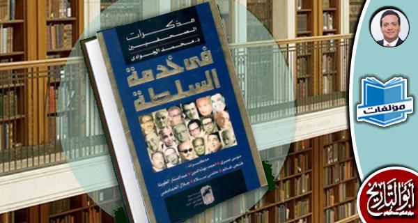 مكتبة المؤلفات- في خدمة السلطة: مذكرات الصحفيين