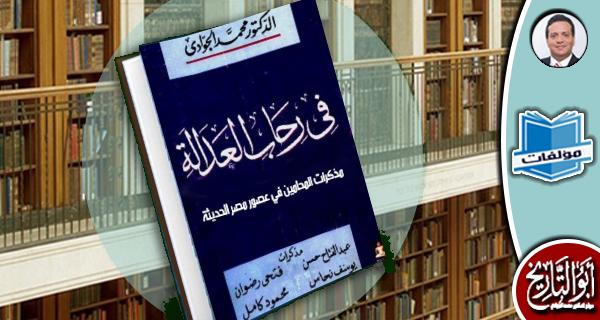 مكتبة المؤلفات- في رحاب العدالة: مذكرات محامين