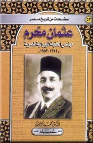 عثمان محرم.. مهندس الحقبة الليبرالية المصرية