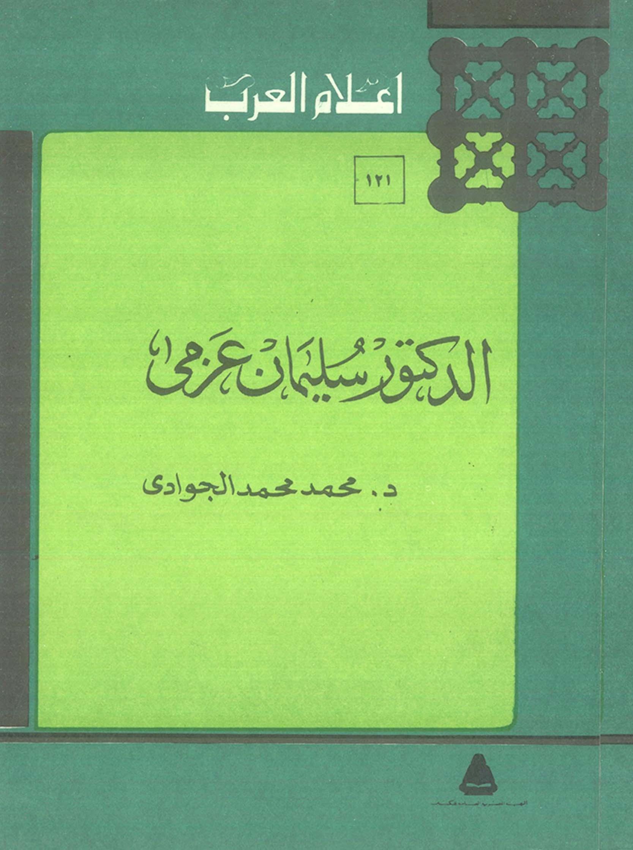 د.سليمان باشا عزمي