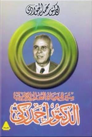 سيرة حياة العالم الأديب الدكتور أحمد زكي