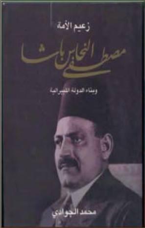 زعيم الأمة : مصطفى النحاس باشا و بناء الدولة الليبرالية