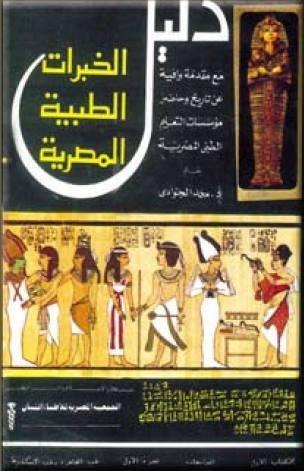 دليل الخبرات الطبية المصرية و تاريخ التعليم الطبي الحديث