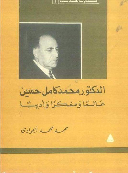 د. محمد كامل حسين عالما و مفكرا و أديبا