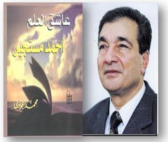 أ.فاروق شوشة يكتب عن كتاب