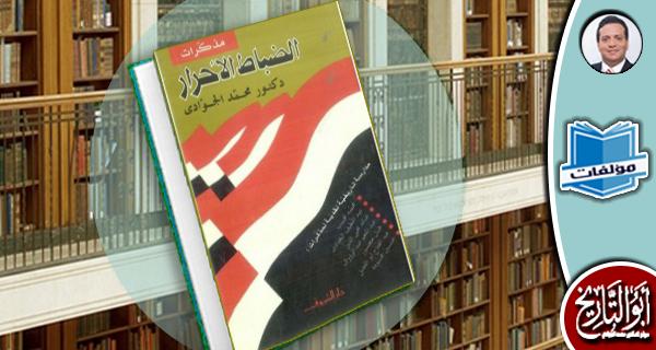 مكتبة المؤلفات - مذكرات الضباط الأحرار
