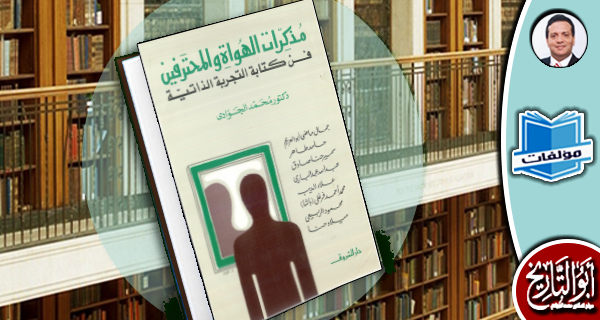 مكتبة المؤلفات- مذكرات الهواة والمحترفين