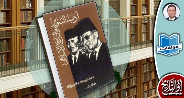 مكتبة المؤلفات -أدباء التنوير والتأريخ الإسلامي