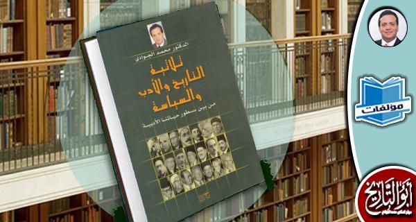 مكتبة المؤلفات- ثلاثية التاريخ و الأدب و السياسة