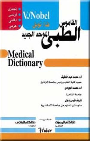 القاموس الطبي نوبل