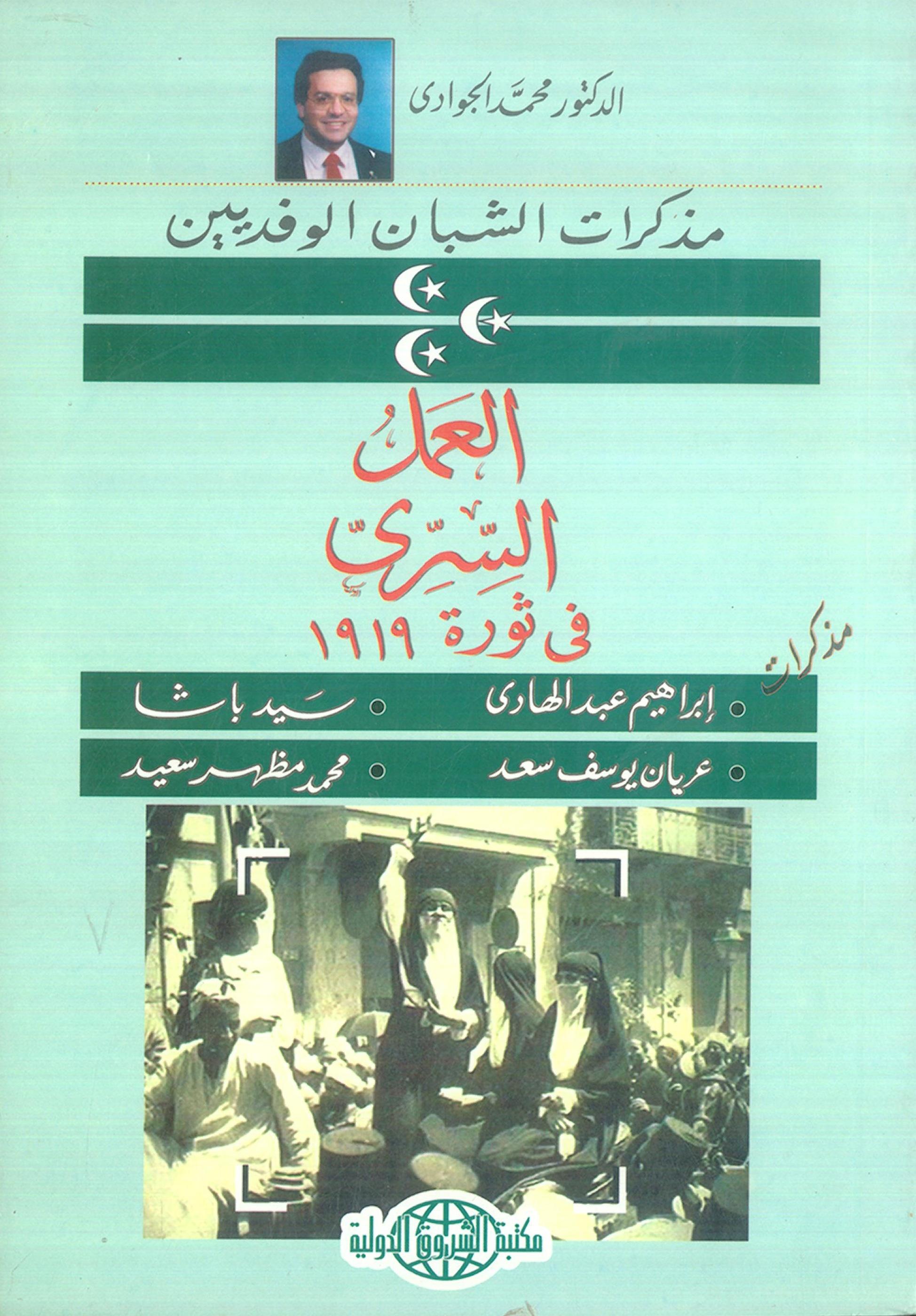 العمل السري في ثورة ١٩١٩