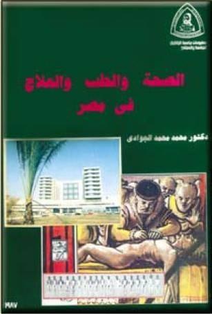 الصحة و الطب و العلاج في مصر