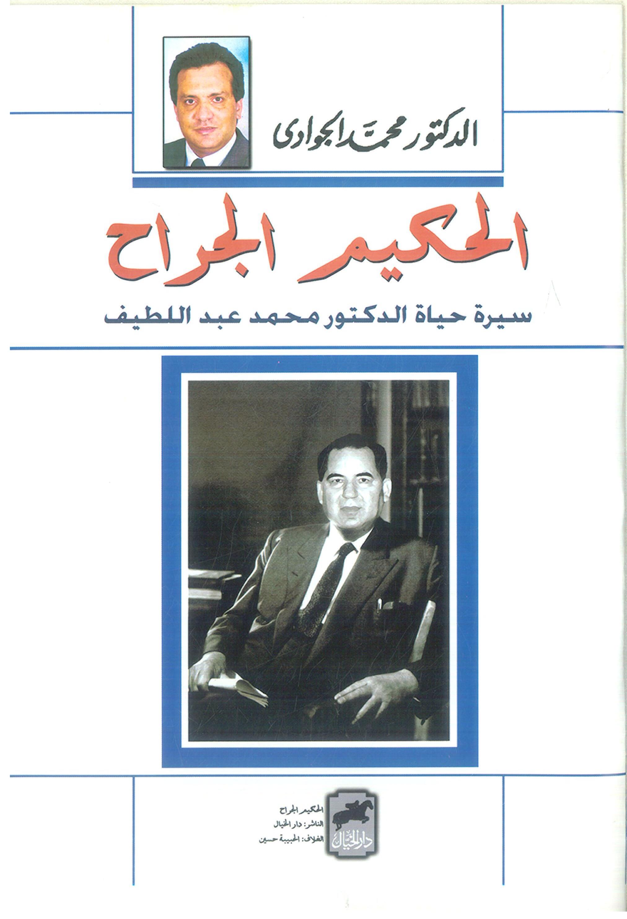 الحكيم الجراح : سيرة حياة د.محمد عبد اللطيف