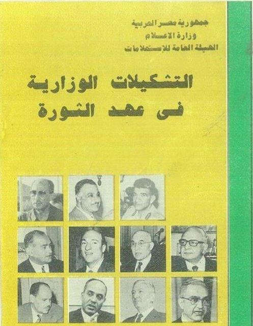 التشكيلات الوزارية في عهد الثورة ( ١٩٥٢-١٩٨١)