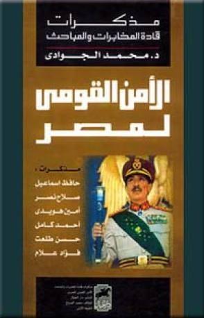 الأمن القومي لمصر :مذكرات قادة المخابرات و المباحث