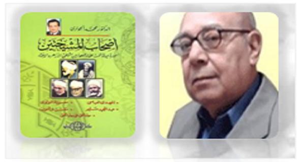 أ.محمد العزبي عن كتاب أصحاب المشيختين